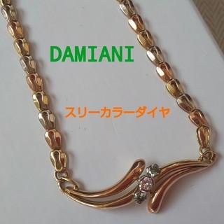 ダミアーニ(Damiani)のダミアーニ☆DAMIANI★750YG WG PGスリーカラーダイヤネックレス(ネックレス)