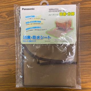 パナソニック 消臭・防水シート(日用品/生活雑貨)