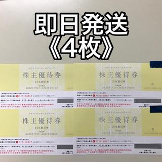 ドゥロワー(Drawer)のユナイテッドアローズ株主優待券 【4枚】(ショッピング)