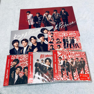 Johnny's - King & Prince koi-wazurai 3形態セット 新品未開封