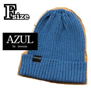 アズールバイマウジー(AZUL by moussy)のAZUL by moussy ニット帽(ニット帽/ビーニー)