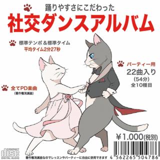 新品未開封・踊りやすさにこだわった社交ダンスアルバム(ヒーリング/ニューエイジ)