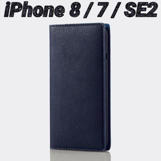 エレコム(ELECOM)のiPhone8/7/SE2 手帳型 ケース ロイヤルネイビー イタリアン カバー(iPhoneケース)