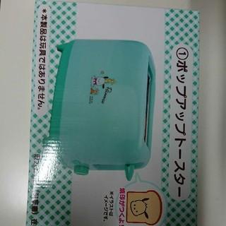 サンリオ(サンリオ)のサンリオ当たりくじポチャッコポップアップトースター新品未開封(調理機器)
