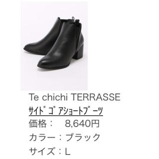 テチチ(Techichi)のTe'chichi  サイドゴアショートブーツ(ブーツ)