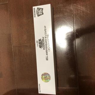 コナミ(KONAMI)のオシリスの天空竜 20th デュエリストセット 未開封(カード)