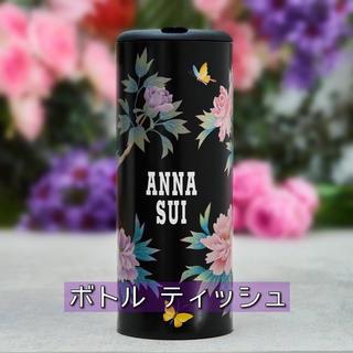 アナスイ(ANNA SUI)の【ANNA SUI】アナスイ オリジナル ボトルティッシュ ケース(ティッシュボックス)