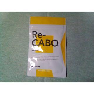 【新品未開封】Re-CABO リカボ 30粒 ※送料無料