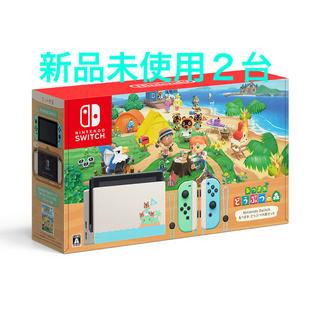 Nintendo Switch - 新品・未使用2台「Nintendo Switch あつまれ どうぶつの森セット」