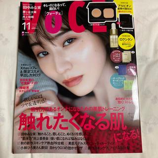 コウダンシャ(講談社)のヴォーチェ VoCE 11月号 雑誌のみ(ファッション)