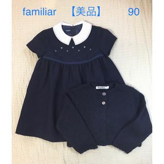 familiar - 90 ワンピース フォーマル ボレロ 2点セット【美品】