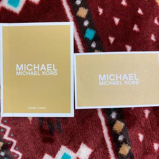 マイケルコース(Michael Kors)のMICHAELKORS カード・説明書(その他)