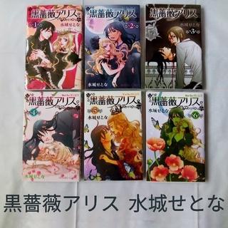 アキタショテン(秋田書店)の黒薔薇アリス 水城せとな(全6巻)(少女漫画)