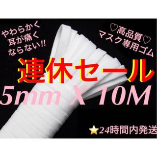 5mm マスクゴム マスク紐 マスク専用ゴム マスクゴム5mm 平ゴム 高品質