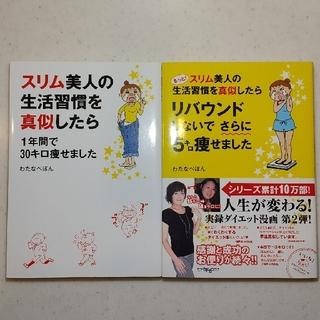 カドカワショテン(角川書店)の【2冊セット】スリム美人の生活習慣を真似したら1年間で30キロ痩せました+続編(ファッション/美容)