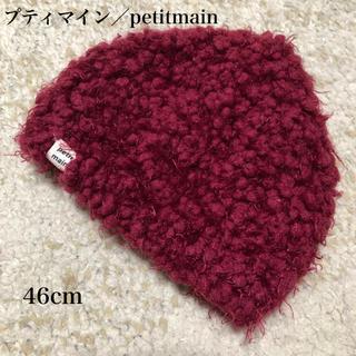 プティマイン(petit main)のニット帽 ベビー 帽子 プティマイン petitmain  男女兼用(帽子)