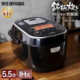 アイリスオーヤマ - 炊飯器5.5合 銘柄炊機能 型番並びに容量の違いに注意 RC−IE50−B