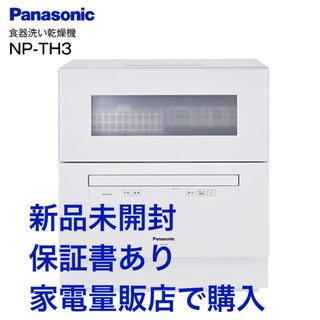 Panasonic - パナソニック 食器洗い乾燥機 ホワイト NP-TH3-W Panasonic