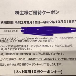 キムラタン(キムラタン)のキムラタン 株主優待クーポン 12,800円割引(ショッピング)