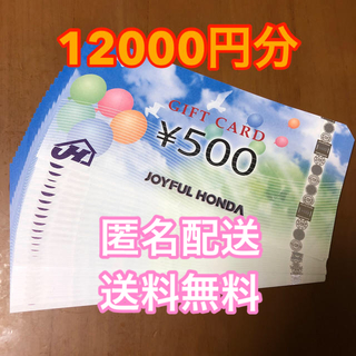 ジョイフル本田 株主優待券 12000円分