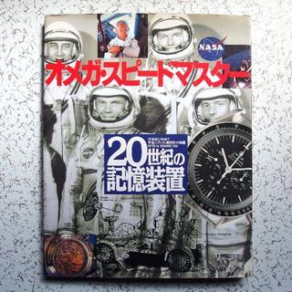 OMEGA - 【送料無料】オメガ・スピードマスター 20世紀に初めて宇宙に行った腕時計 本