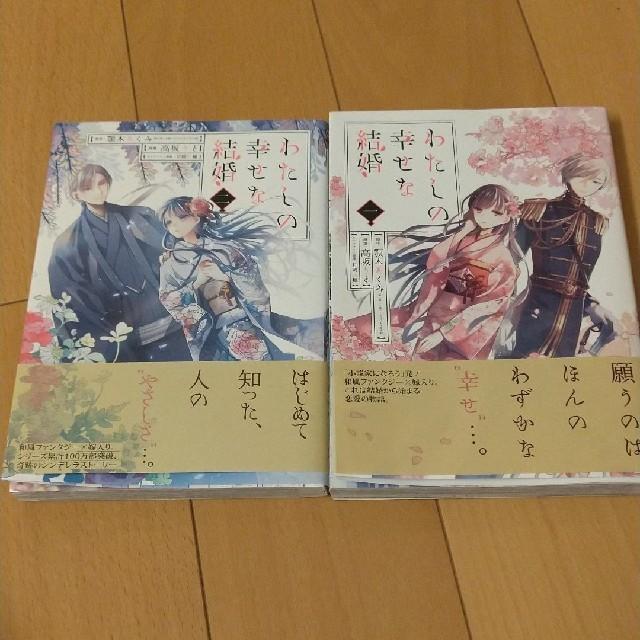わたしの幸せな結婚 2巻セット エンタメ/ホビーの漫画(少女漫画)の商品写真