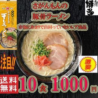 あっさり豚骨!! 最安値 豚骨ラーメン激レア 九州味 さがんもんの干しラーメン(麺類)
