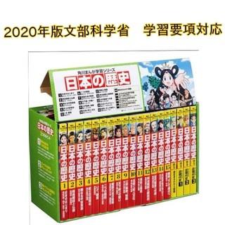 ★新品未開封★ 日本の歴史 角川 15巻+4巻 19巻全巻セット