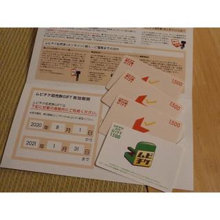 ムビチケ4枚6000円分(その他)