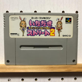 スーパーファミコン(スーパーファミコン)のいただきストリート2(家庭用ゲームソフト)