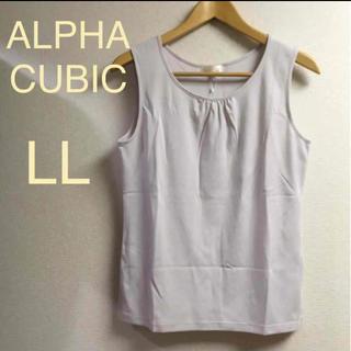 アルファキュービック(ALPHA CUBIC)の新品 アルファキュービック タンクトップ トップス カットソー インナー LL(カットソー(半袖/袖なし))