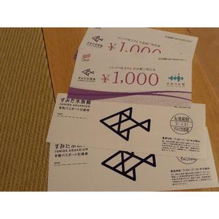 すみだ水族館年間パスポート引換券2枚&2000円分利用券①(水族館)