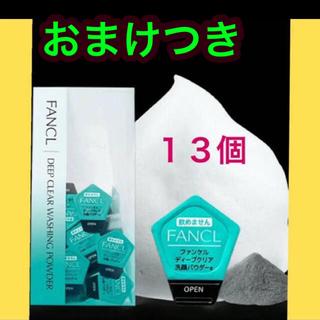 ファンケル(FANCL)のファンケル ディープクリア 洗顔パウダー  13個 【おまけ付き】(洗顔料)