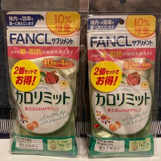 ファンケル(FANCL)の新品未開封  fancl  ファンケル  カロリミット  40回+4回分(ダイエット食品)