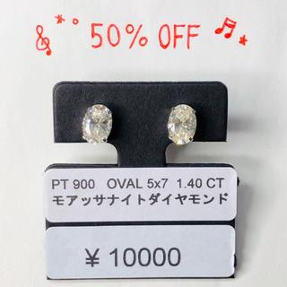 E-53038 PT900 ピアス モアッサナイトダイヤモンド AANI アニ