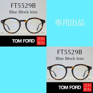 トムフォード(TOM FORD)の専用出品GG0121O FT5529B(サングラス/メガネ)