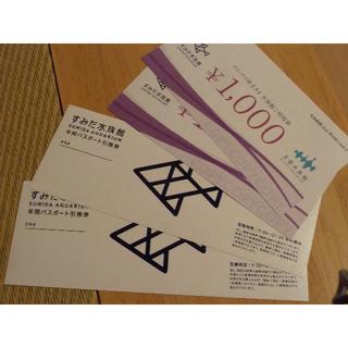 すみだ水族館年間パスポート引換券2枚&利用券2000円分②(水族館)