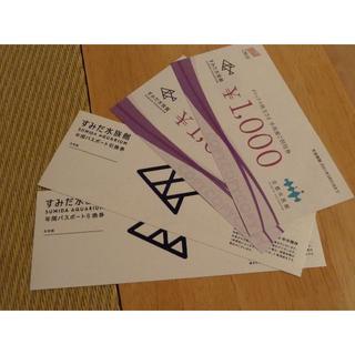 すみだ水族館年間パスポート引換券2枚&利用券2000円分(水族館)