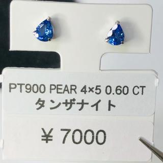 E-52734 PT900 ピアス タンザナイト  AANI アニ