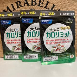 ファンケル(FANCL)の新品未使用  ファンケル FANCL  大人のカロリミット  30日 3袋(ダイエット食品)