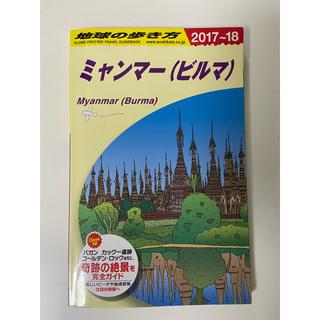 ダイヤモンドシャ(ダイヤモンド社)の地球の歩き方 D 24 ミャンマー(ビルマ)(2017~2018年)(地図/旅行ガイド)