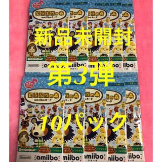 【即納】どうぶつの森 amiiboカード 第3弾 10パックセット あつ森