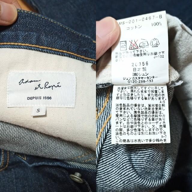 Levi's(リーバイス)のアダムエロペ セルビッジジーンズ S メンズのパンツ(デニム/ジーンズ)の商品写真
