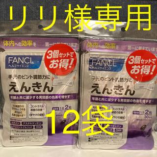 ファンケル(FANCL)の新品未使用  ファンケル FANCL  えんきん  30日 12袋(その他)