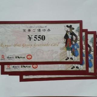 リンンガーハットグループ株主優待 「食事ご優待券550円」6枚(3,300円(レストラン/食事券)