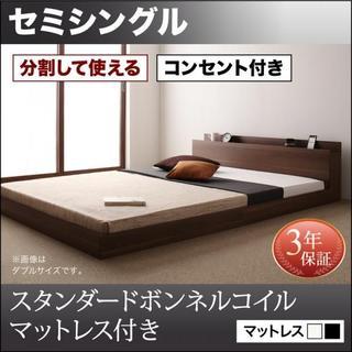 なかせんむらら様専用 セミシングルベッド(セミシングルベッド)