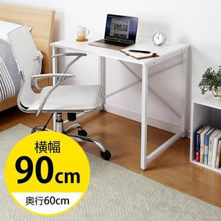 サンワサプライ デスク 机 幅 90cm ホワイト(オフィス/パソコンデスク)