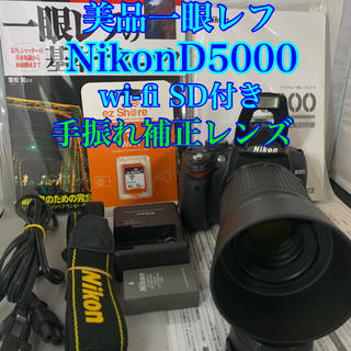 一眼レフ Nikon D5000  動画撮影 手振れ補正 wi-fi SDカード