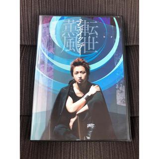 嵐 大野智 テンセイクンプー~転世薫風 初回限定盤 DVD