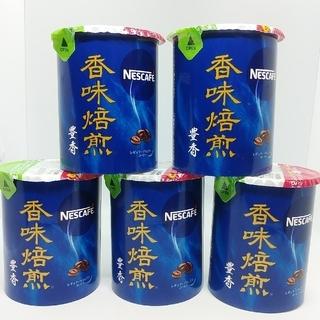 ネスレ(Nestle)の送料無料 ネスカフェ 香味焙煎 豊香 5個セット♪(コーヒー)